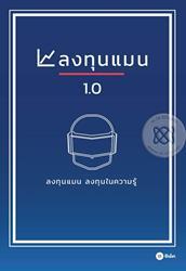 ลงทุนแมน 1.0 (ePub)