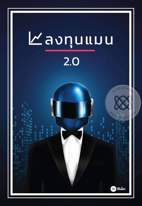 ลงทุนแมน 2.0 (ePub)