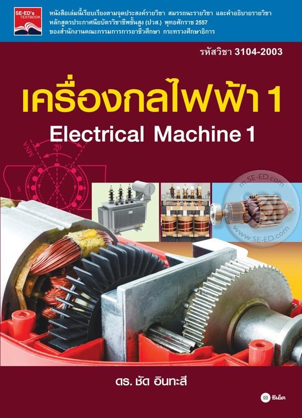 เครื่องกลไฟฟ้า 1 (รหัสวิชา 3104-2003)  (PDF)
