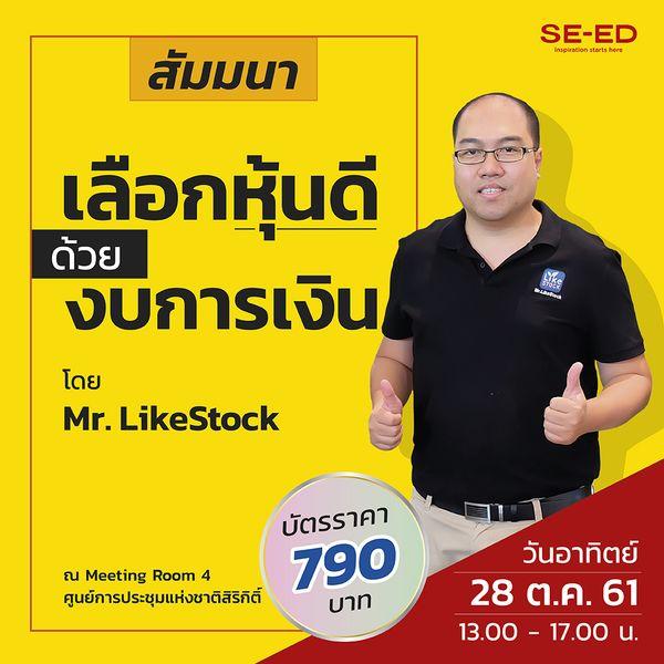 """งานสัมมนา """"เลือกหุ้นดีด้วยงบการเงิน โดย Mr. LikeStock"""" วันอาทิตย์ที่ 28 ต.ค.61 ศูนย์สิริกิติ์ กรุงเทพฯ"""