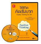 หนังสือเสียง Positive Thinking for Life