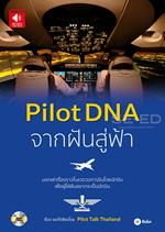 Pilot DNA จากฝันสู่ฟ้า (Audio)