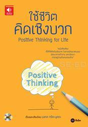 ใช้ชีวิตคิดเชิงบวก Positive Thinking for Life (Audio)
