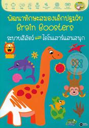 พัฒนาทักษะสมองเด็กปฐมวัย Brain Boosters : ระบายสีสัตว์และไดโนเสาร์แสนสนุก