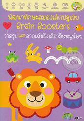 พัฒนาทักษะสมองเด็กปฐมวัย Brain Boosters : วาดรูปและลากเส้นฝึกลีลามือหนูน้อย