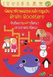 พัฒนาทักษะสมองเด็กปฐมวัย Brain Boosters : จับผิดภาพและปริศนาเขาวงกตน่าพิศวง