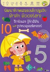 พัฒนาทักษะสมองเด็กปฐมวัย Brain Boosters : ฝึกนับเลข รู้จักสีสัน และรูปทรงสุดมหัศจรรย์