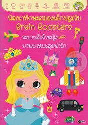 พัฒนาทักษะสมองเด็กปฐมวัย Brain Boosters : ระบายสีเจ้าหญิงและยานพาหนะสุดน่ารัก