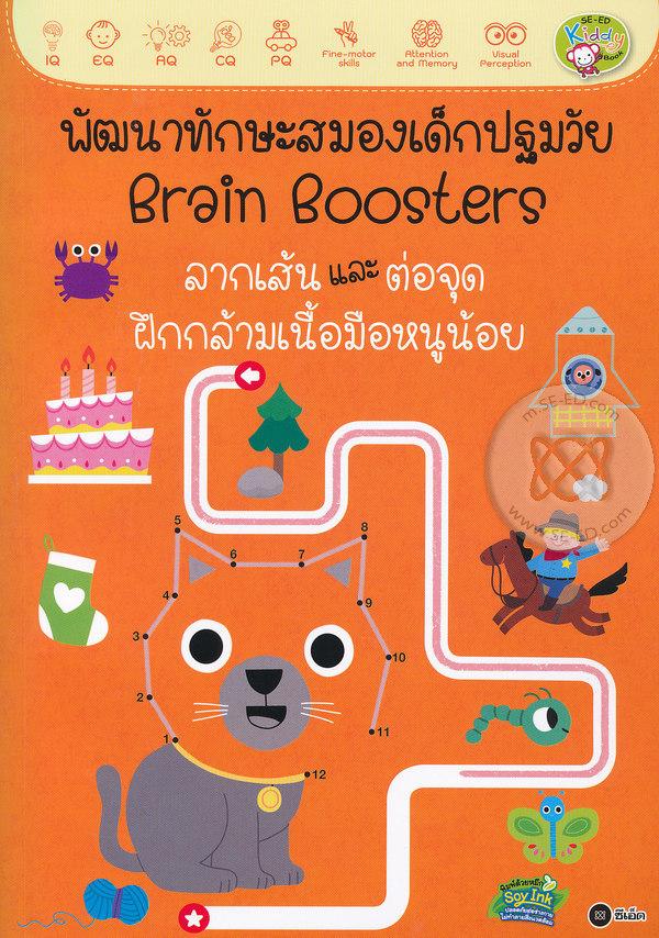 พัฒนาทักษะสมองเด็กปฐมวัย Brain Boosters : ลากเส้นและต่อจุด ฝึกกล้ามเนื้อมือหนูน้อย
