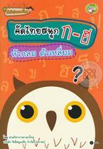 ชุดเด็กดีเก่งภาษาไทย : คัดไทยสนุก ก-ฮ หัวกลม ตัวเหลี่ยม