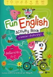 Fun English Activity Book เกมหรรษา ศัพท์พาสนุก ตอน สัตว์โลกน่ารัก A-Z