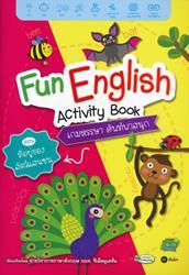 Fun English Activity Book เกมหรรษา ศัพท์พาสนุก ตอน ที่อยู่ของสัตว์แสนซน