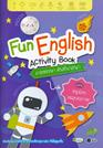 Fun English Activity Book เกมหรรษา ศัพท์พาสนุก ตอน หนูน้อยตะลุยอวกาศ