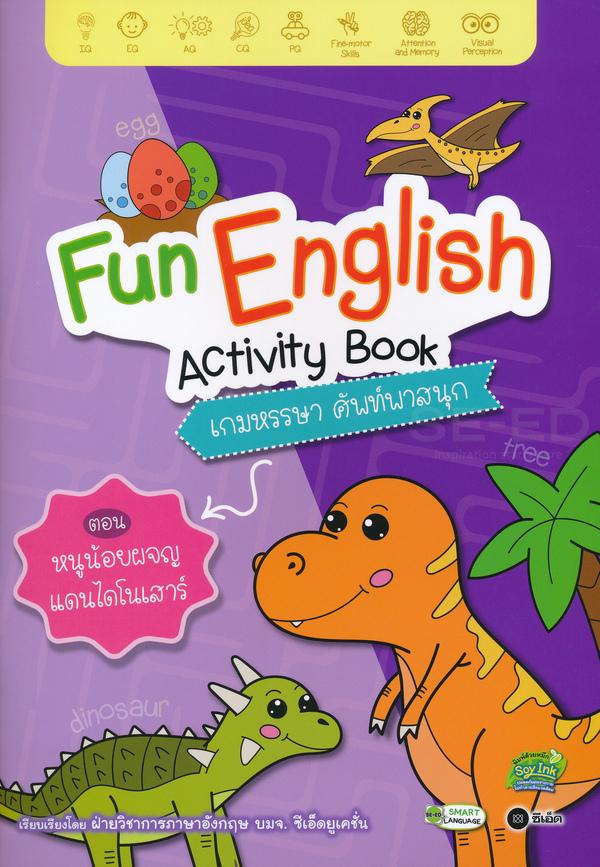 Fun English Activity Book เกมหรรษา ศัพท์พาสนุก ตอน หนูน้อยผจญแดนไดโนเสาร์