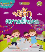 สูตรสำเร็จเด็กไทยดีมีคุณภาพ : หนูรักความเป็นไทย (Audio)
