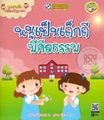 สูตรสำเร็จเด็กไทยดีมีคุณภาพ : หนูเป็นเด็กดี มีศีลธรรม (Audio)