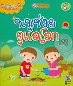 สูตรสำเร็จเด็กไทยดีมีคุณภาพ : หนูช่วยดูแลโลก (Audio)