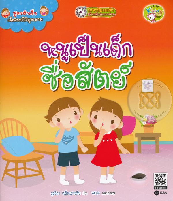 สูตรสำเร็จเด็กไทยดีมีคุณภาพ : หนูเป็นเด็กซื่อสัตย์ (Audio)