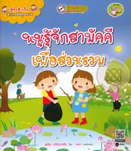 สูตรสำเร็จเด็กไทยดีมีคุณภาพ : หนูรู้จักสามัคคีเพื่อส่วนรวม (Audio)