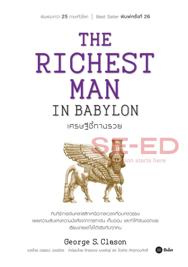 เศรษฐีชี้ทางรวย (Audio)