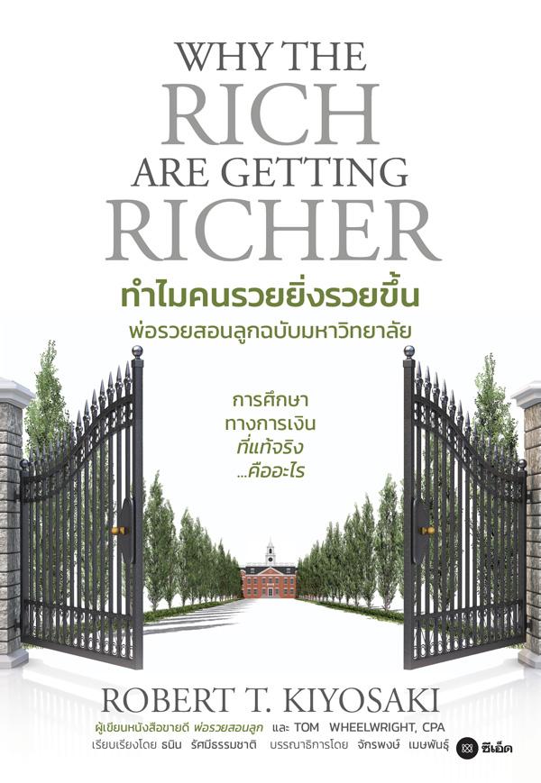 ทำไมคนรวยยิ่งรวยขึ้น พ่อรวยสอนลูกฉบับมหาวิทยาลัย : Why The Rich Are Getting Richer (Audio)