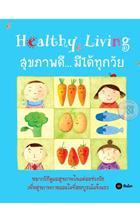 Healthy Living สุขภาพดี... มีได้ทุกวัย (Audio)