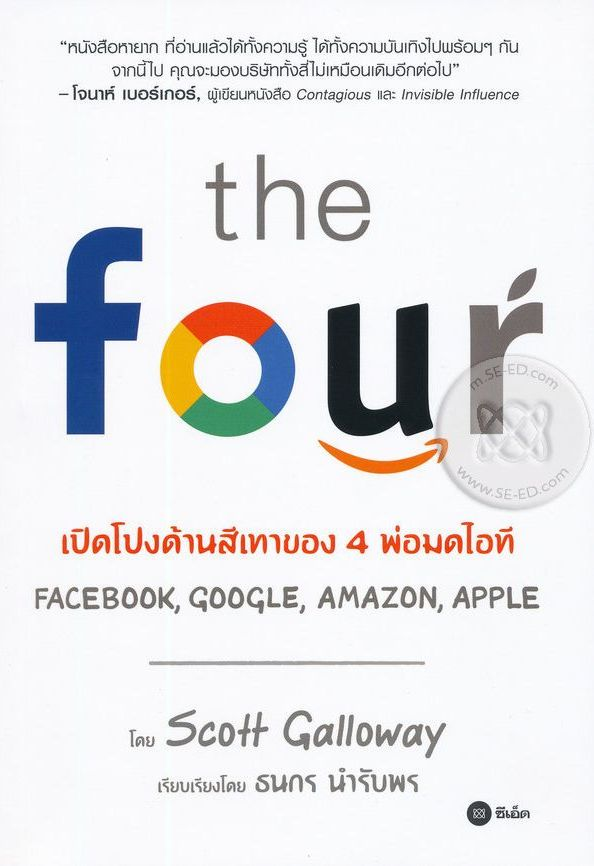 The Four : เปิดโปงด้านสีเทาของ 4 พ่อมดไอที Amazon, Apple, Facebook, Google (Audio)