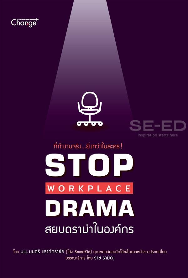 Stop Workplace Drama สยบดราม่าในองค์กร (Audio)