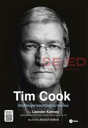 Tim Cook (ePub)