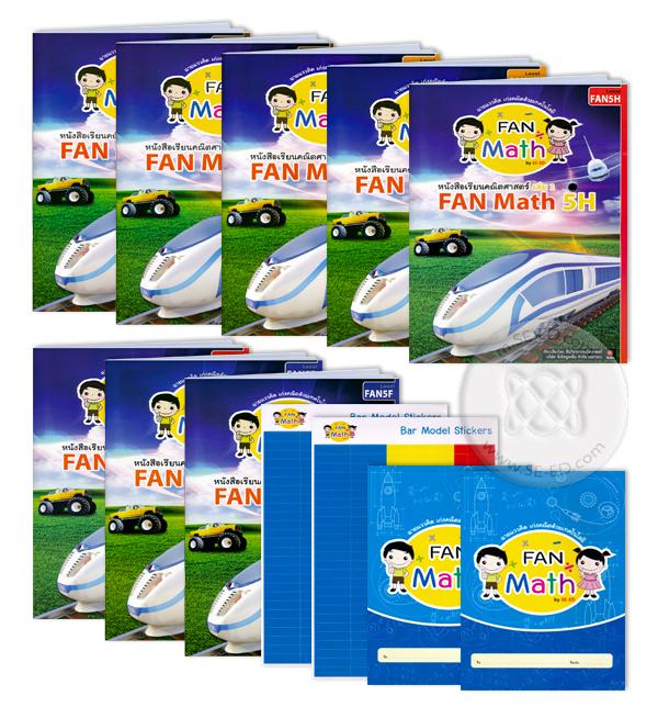 ชุดหนังสือเรียนคณิตศาสตร์  FAN Math 5 เทอม 2 (บรรจุแฟ้ม : Book Set)