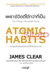 Atomic Habits เพราะชีวิตดีได้กว่าที่เป็น (Audio)