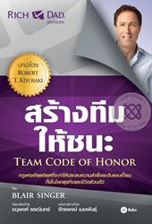 สร้างทีมให้ชนะ : Team Code of Honor (Audio)
