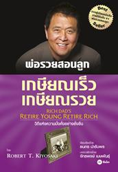 เกษียณเร็ว เกษียณรวย : Retire Young Retire Rich (Audio)