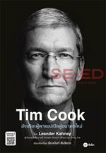 Tim Cook (Audio)