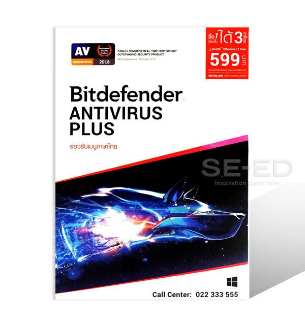 Bitdefender Antivirus Plus 2020 2 Year 3 Devices