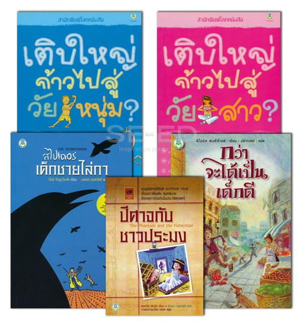 ชุด หนังสือคัดสรร 108 หนังสือดี (5 เล่ม) (Book Set)