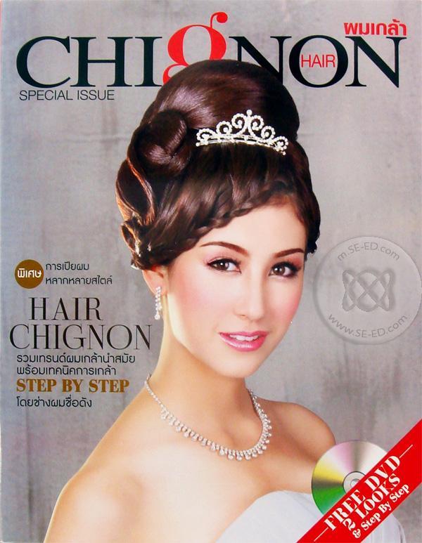 นิตยสาร Hair Chignon Special Issue +DVD (ปกแข็ง)