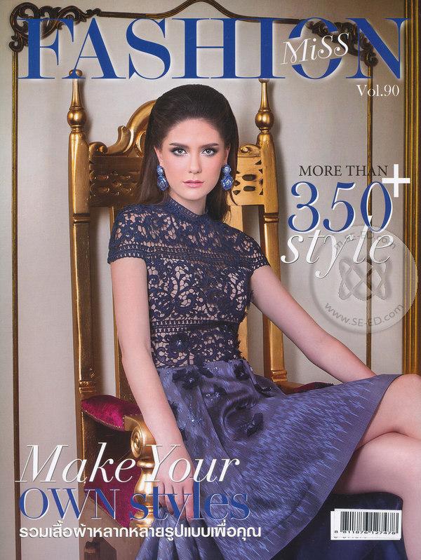 นิตยสาร Miss Fashion Vol.90