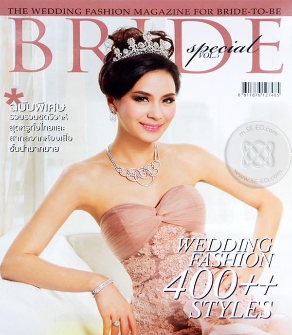 นิตยสาร Bride Special Vol.5