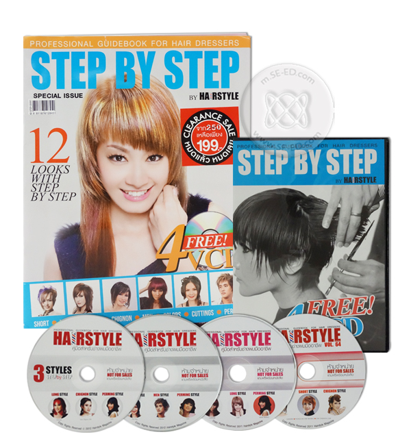 นิตยสาร Step by Step by Hairstyle Vol.1 +VCD