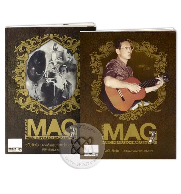 The Guitar Mag ฉบับพิเศษ (ในหลวงรัชกาลที่ 9) (ฺBook Set)