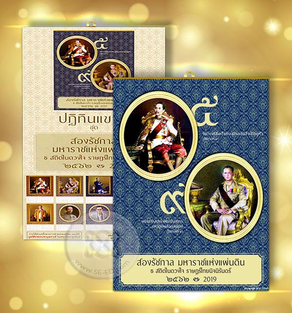 ปฏิทินแขวน สองรัชกาล มหาราชแห่งแผ่นดิน ธ สถิตในดวงใจ ราษฎร์ไทยนิจนิรันดร์ ปี 2562