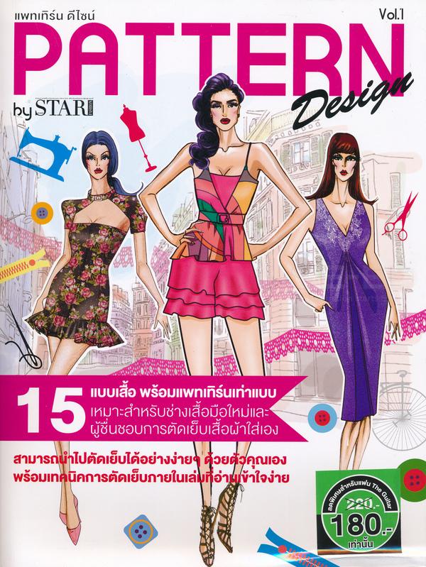 นิตยสาร Pattern Design Vol.1