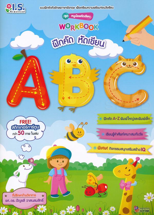 ฝึกคัด หัดเขียน A B C