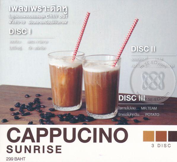 CD Cappucino Sunrise (P.3)