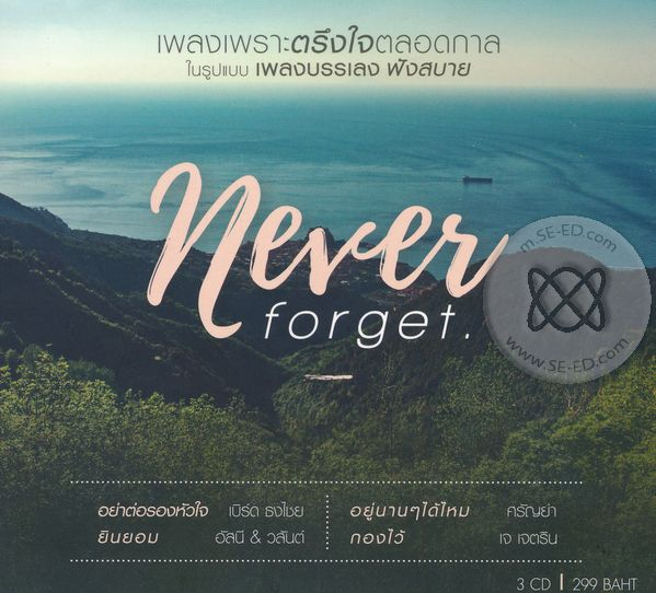 CD Never Forget (P.3)