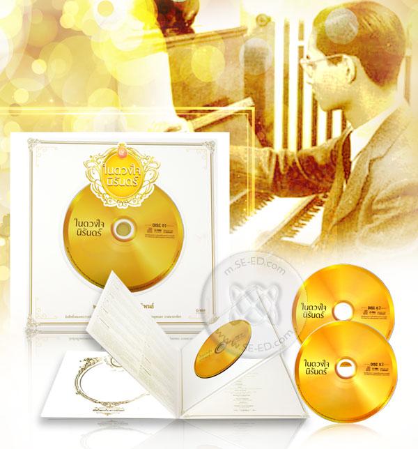 CD ในดวงใจนิรันดร์
