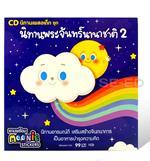 CD นิทานเพลงเด็ก ชุดนิทานนานาชาติ 2