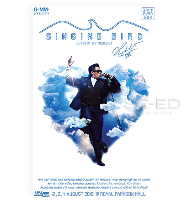 """USB บันทึกการแสดงสด คอนเสิร์ต Singing Bird ครั้งที่ 1 ตอน """"เพลงตามคำขอ"""""""