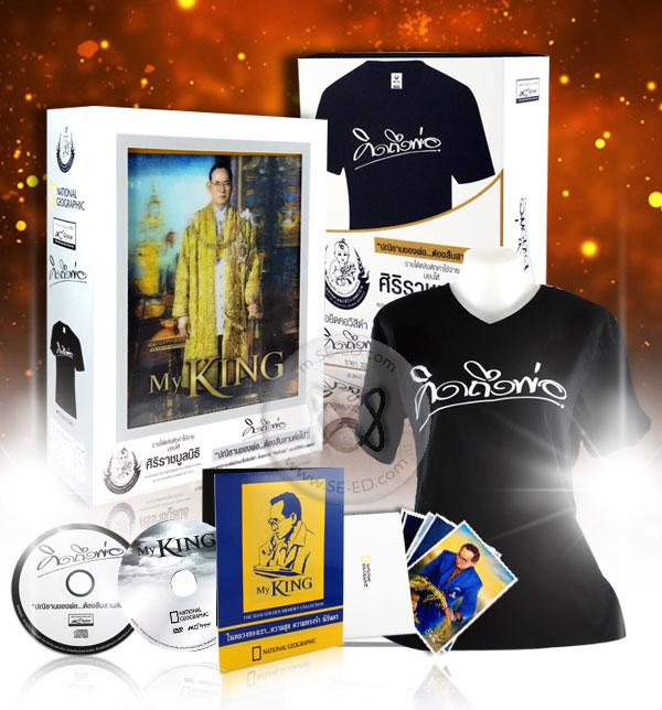 DVD My King Special ในหลวงในดวงใจ (บรรจุกล่อง : Set)
